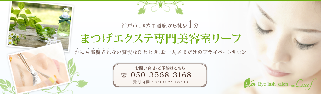 神戸市灘区・六甲道まつげエクステの専門美容室リーフ